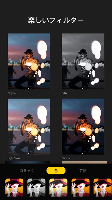 Aha Photo Lab:漫画脸&入れ替え发色のおすすめ画像8