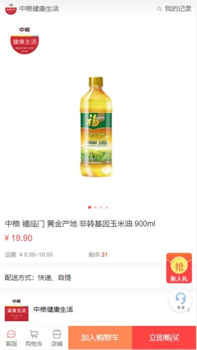 中粮健康生活 screenshot 4