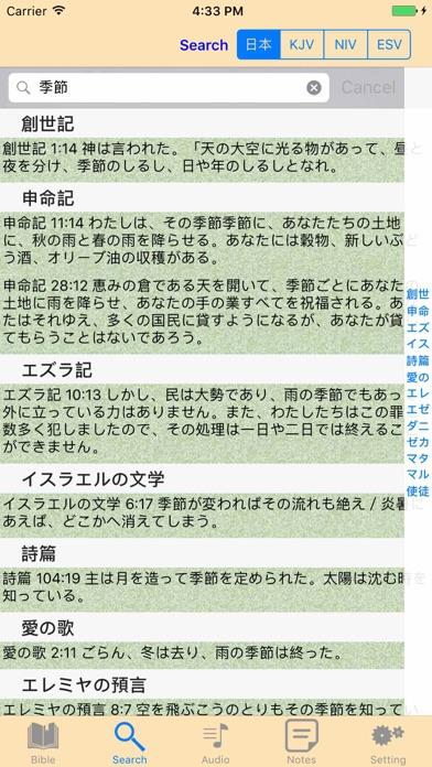 日本語音声と英語聖書のおすすめ画像5