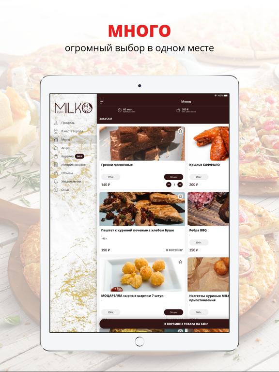 MILKO BAR | Усинск screenshot 5