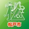 松戸市防災マップ - iPhoneアプリ