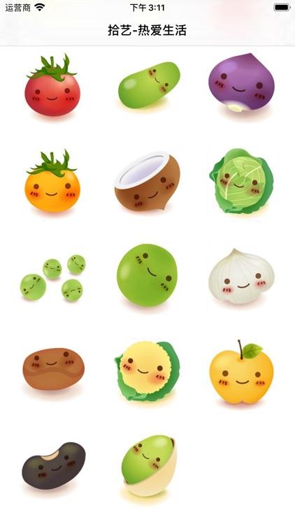 拾艺-热爱生活Stickers screenshot-4