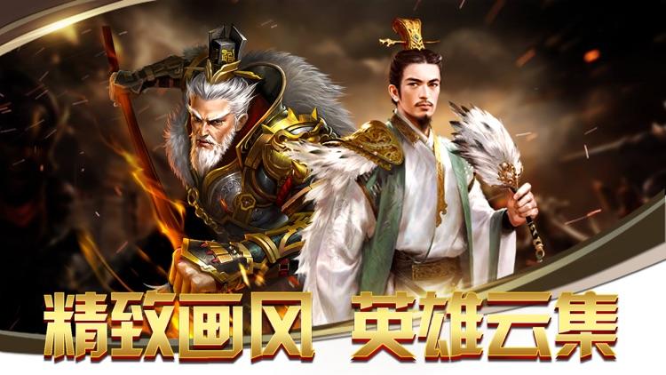 三国逐鹿篆 screenshot-4