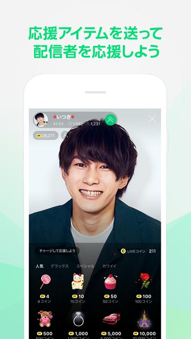LINE LIVE - LINEのライブ配信アプリ ScreenShot3