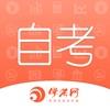 自考之家App