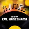 点击获取Radio Kol Haneshama