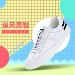 追风男鞋by Hongliang Liu