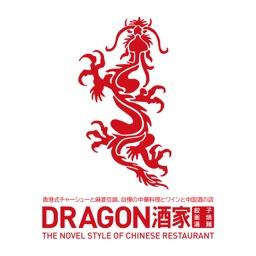 Dragon酒家 ドラゴンシュカ By Falcon Restaurant Innovation K K