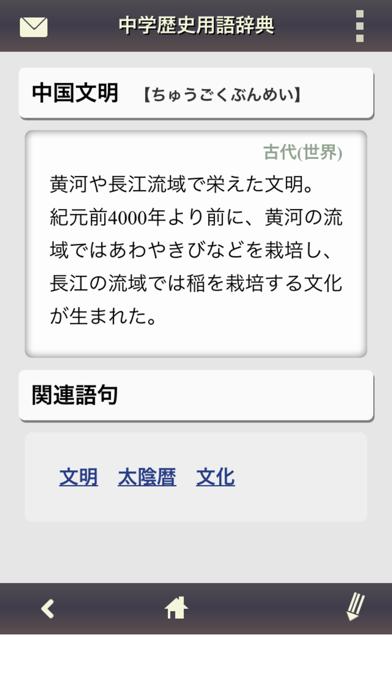 Screenshot of 中学歴史用語辞典 App