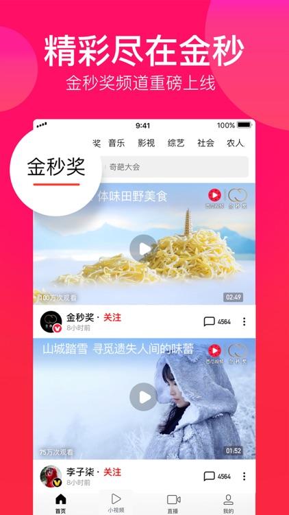 西瓜视频 - 人气综艺和娱乐搞笑视频 screenshot-6