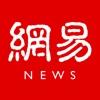 、网易新闻-头条新闻视频资讯平台