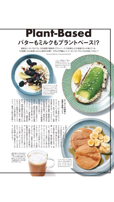 ELLE gourmet エル・グルメ ScreenShot7