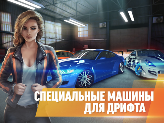 Drift Max Pro - Drifting Game для iPad