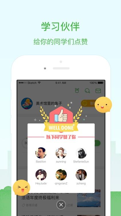 沪江网校Pro screenshot-3
