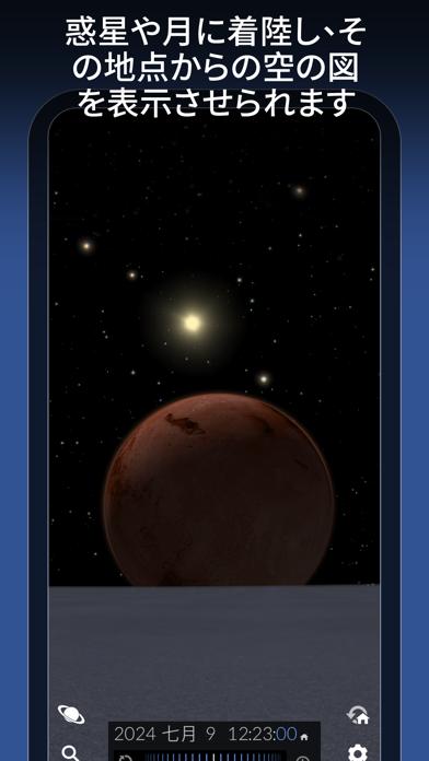 Redshift Sky Proのおすすめ画像6