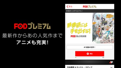 FOD / フジテレビのドラマ、アニメなど見逃し配信中!のおすすめ画像7