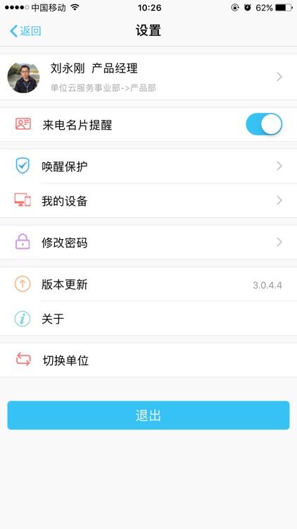 云通讯录-提升单位通讯与工作效率 screenshot-3