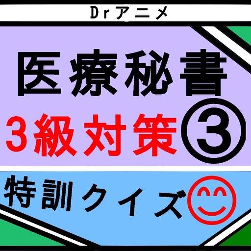 60問:医療秘書検定3級アプリその3(Drアニメシリーズ)