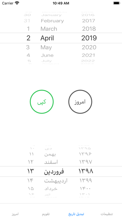 Persian Calendarのおすすめ画像3