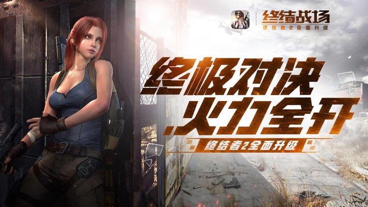 终结者2:审判日-终结战场全面升级