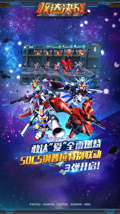 敢达决战-3.5周年盛典