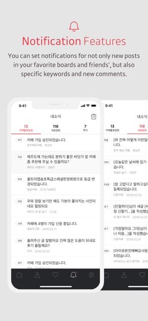 다음 카페 - Daum Cafe on the App Store