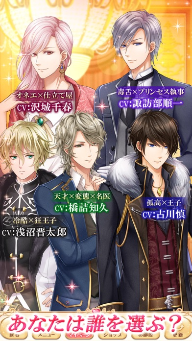 恋愛プリンセス 恋愛ゲーム・乙女ゲーム女性向け ScreenShot7