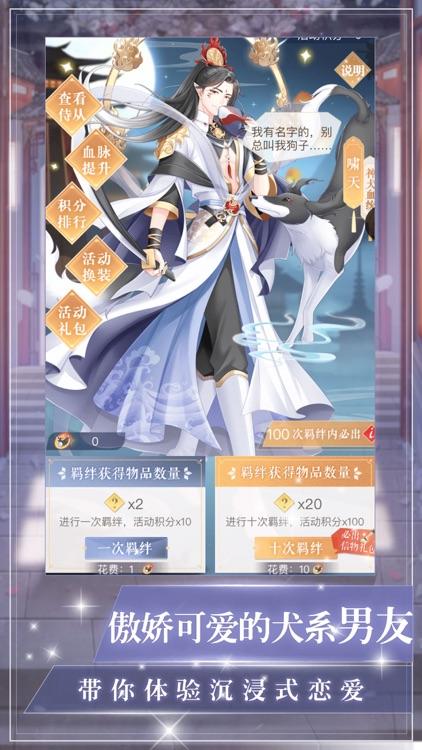恋语宫廷:美男养成游戏 screenshot-4