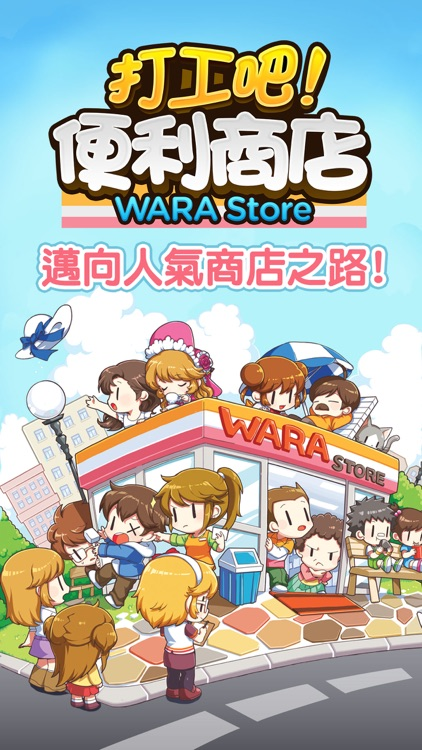 打工吧!便利商店Wara store