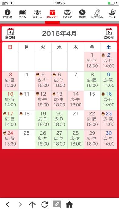 広島アスリート ScreenShot3