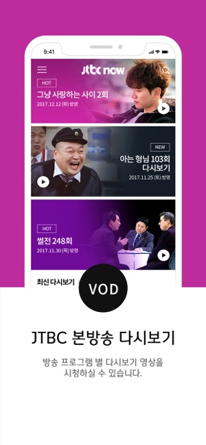 JTBC NOW on the App Store