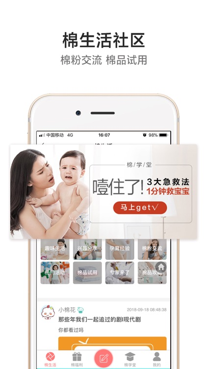 全棉时代-母婴家居全品类商城 screenshot-4