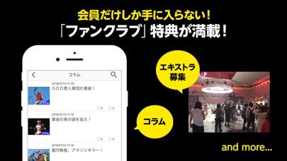 東映特撮ファンクラブ ScreenShot4