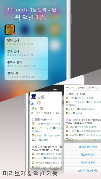 고려대 중한사전 - ChKo DIC screenshot-4
