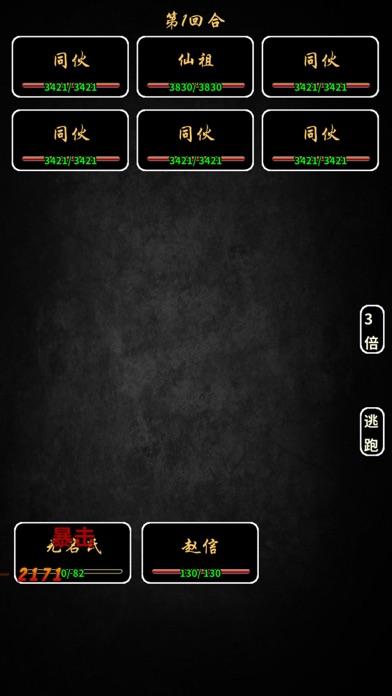 重生大玩家-王者归来 screenshot 1