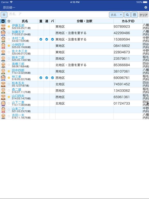 バイタルリンク:多職種連携情報共有システムのおすすめ画像1