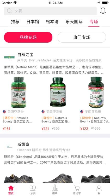 日淘-专注日本海淘购物的全球购商城 screenshot-4