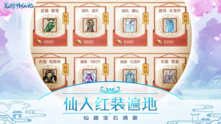 荒野修仙记-古风仙侠角色扮演游戏 screenshot-3