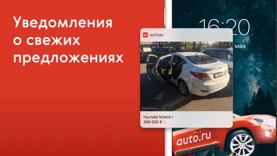 Скачать Auto.ru: купить, продать авто для ПК