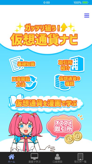 ガッツリ狙う!仮想通貨ナビアプリのスクリーンショット1