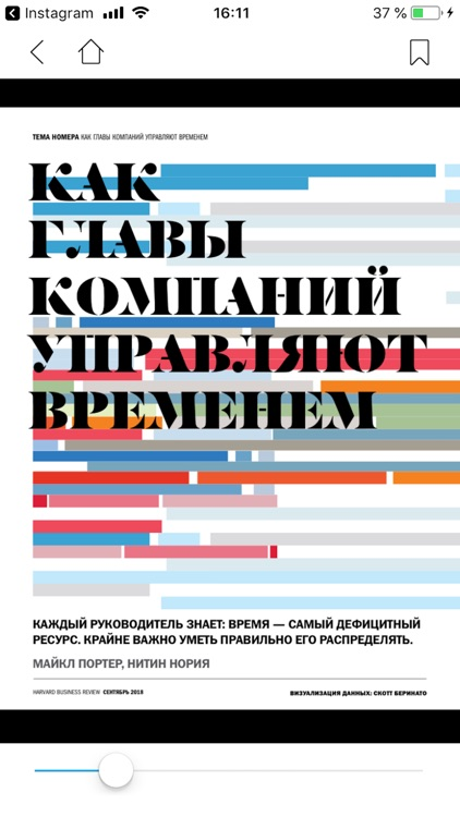 Harvard Business Review Russia screenshot-4