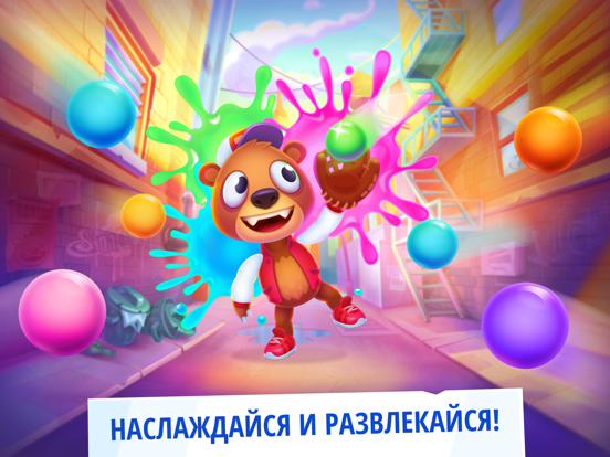 Скачать игру Despicable Bear - Top Games