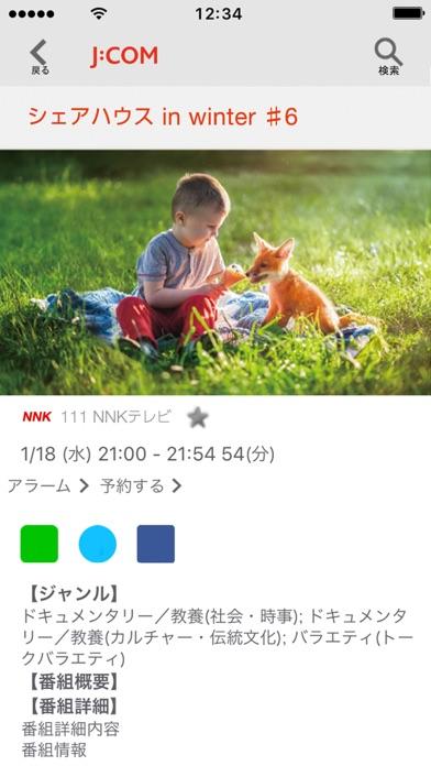J:COM Boxのおすすめ画像3