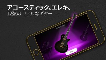 リアル ギター: コード  と 楽器 練習スクリーンショット