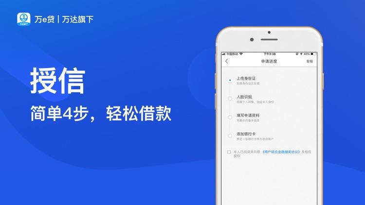 万达普惠极速版-借款贷款借钱app