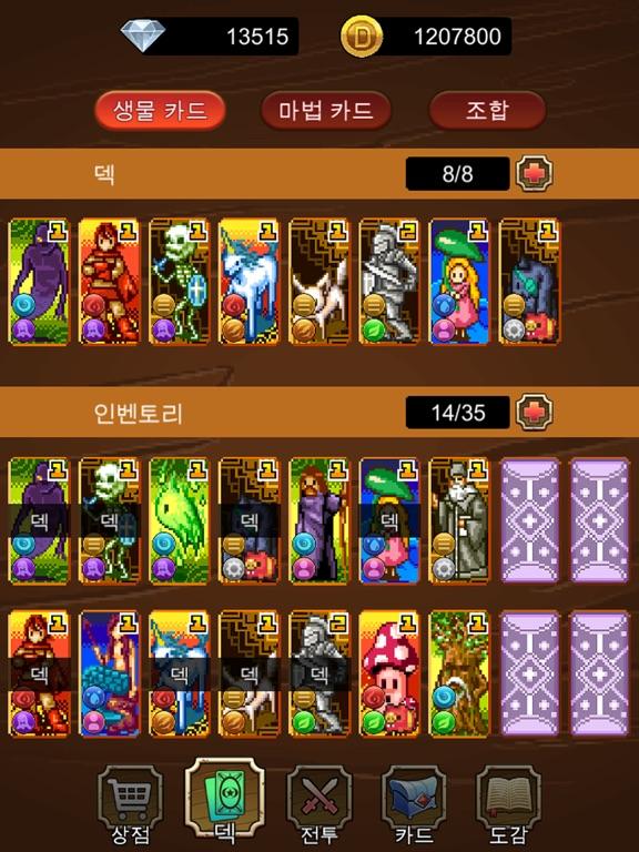 カードマスターキング!のおすすめ画像2
