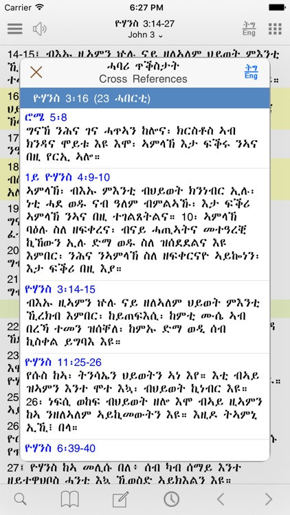 Tigrigna Bible with Audio