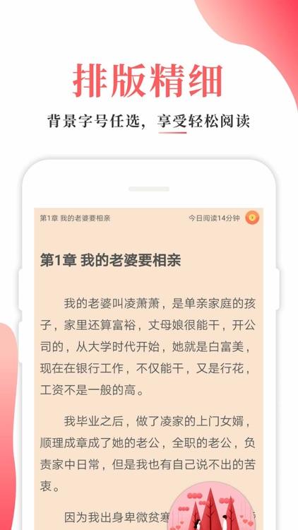 热门小说大全:小说追书宝 screenshot-3