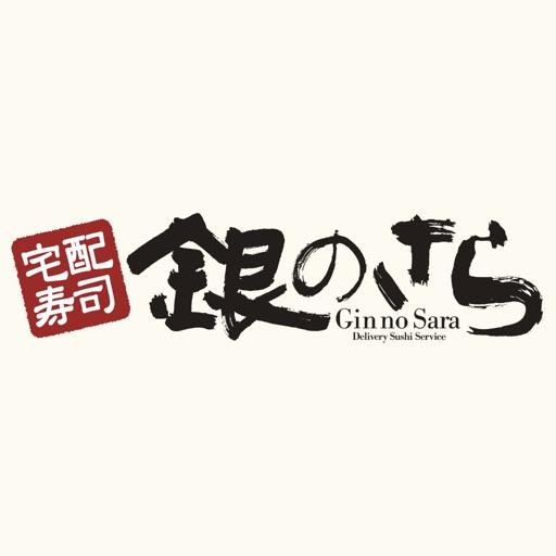 銀のさら 【公式】宅配寿司予約アプリ