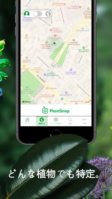PlantSnap Pro: Identify Plantsのおすすめ画像5
